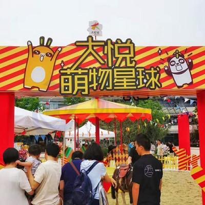 成都大悦城-萌物星球节日美陈