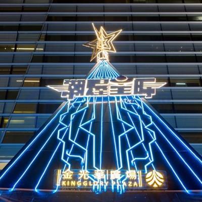 深圳金光华广场圣诞美陈