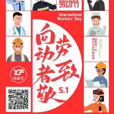 深圳优超凡装饰设计向全体劳动者致敬