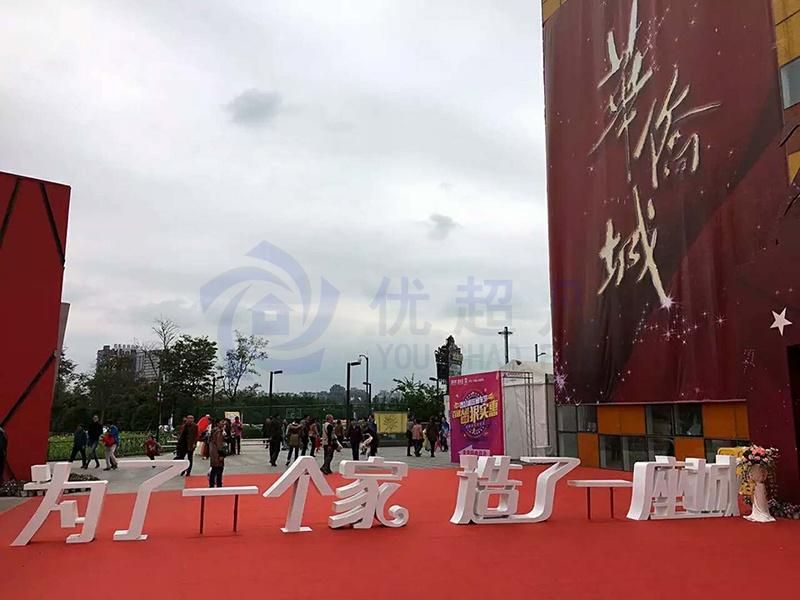 成都华侨城周年庆美陈