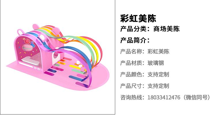 中山天奕商场美陈设计